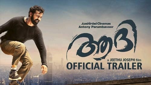 aadhi official trailer