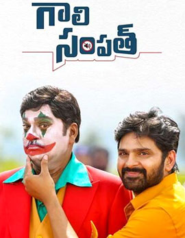 Gaali Sampath Movie Review, Rating, Story, Cast and Crew